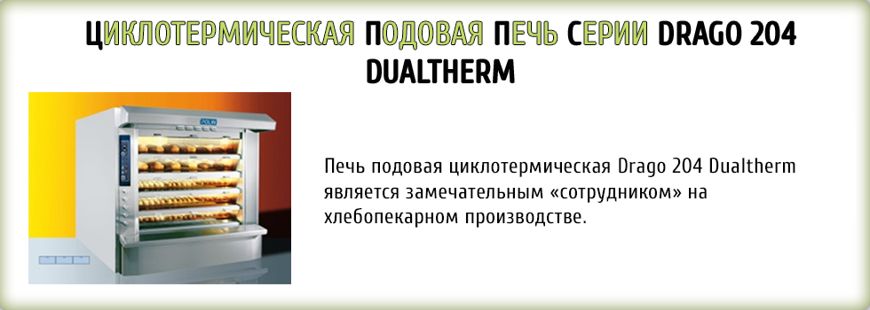 dualtherm