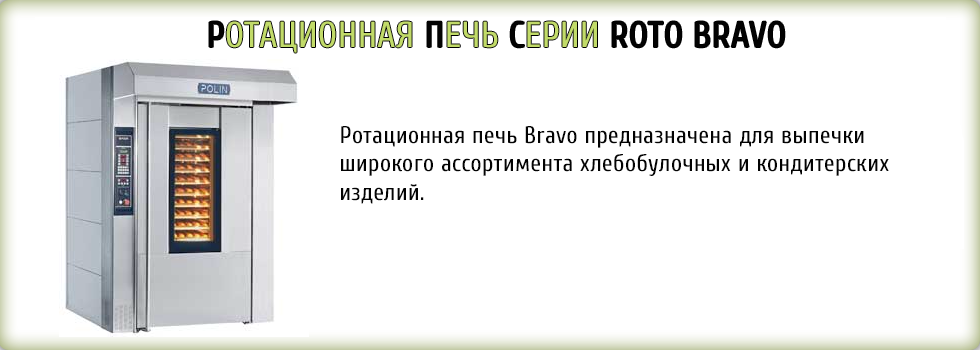 rotobravo