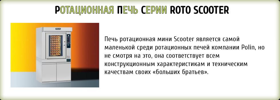 rotoscooter