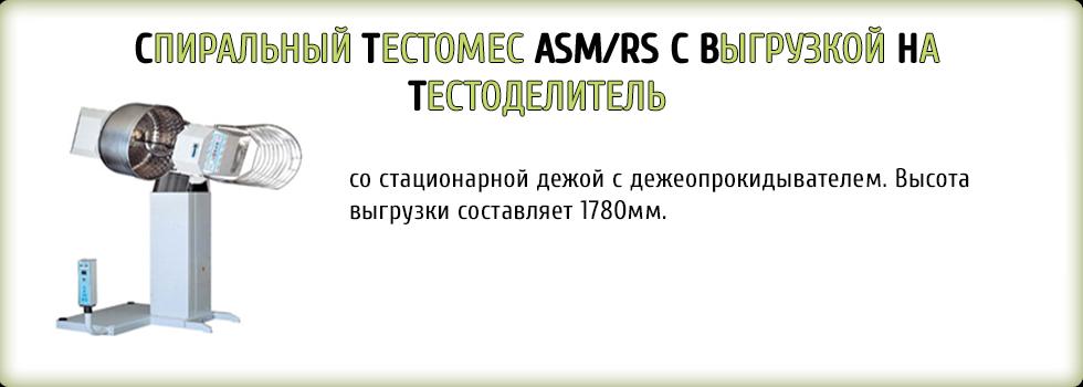 asmrs